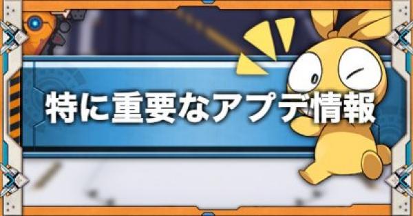 【崩壊3rd】厳選!特に重要なVer.2.4アップデート情報!