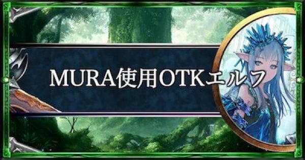 【シャドバ】MPランキング1位!MURA使用OTKエルフ!【シャドウバース】