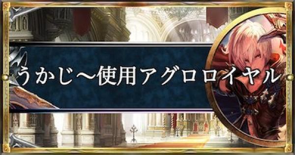 【シャドバ】アンリミテッド2位!うかじ〜使用アグロロイヤル!【シャドウバース】