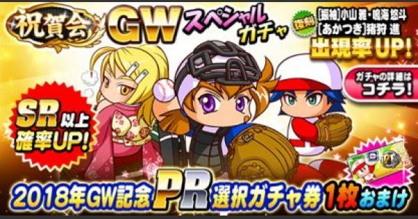【パワプロアプリ】GWスペシャルガチャシミュレーター【パワプロ】