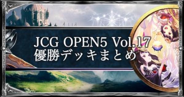 【シャドバ】JCG OPEN5 Vol.17 ローテ大会優勝デッキ紹介【シャドウバース】