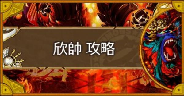 【滅】遊猿王顕現!紅毛園(欣帥)攻略のおすすめモンスター