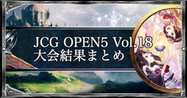 【シャドバ】JCG OPEN5 Vol.18 ローテ大会の結果まとめ【シャドウバース】