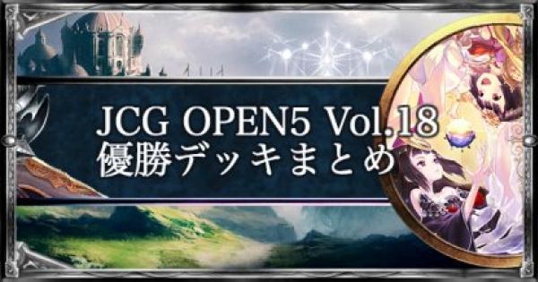 【シャドバ】JCG OPEN5 Vol.18 ローテ大会優勝デッキ紹介【シャドウバース】