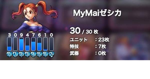 レジェンド3位到達!MyMai使用氷塊ゼシカ!