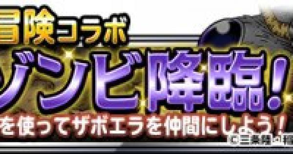 【DQMSL】「超魔ゾンビ降臨!」攻略!エルギオスを使った安定クリア方法!