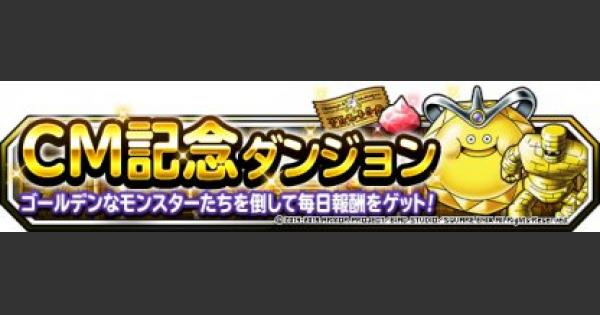 【DQMSL】「ゴールデン?チャレンジ」攻略!マダンテの対策法!