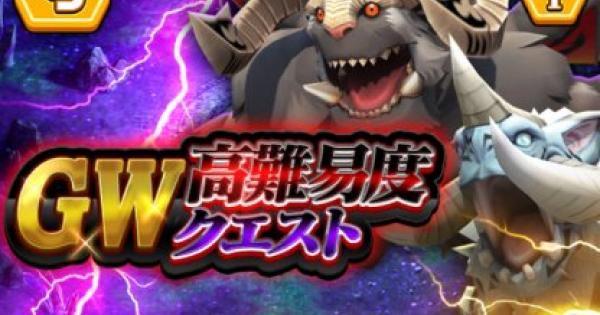 【スママジ】「超魔王&超雷獣」の攻略|GW高難易度クエスト【スマッシュ&マジック】