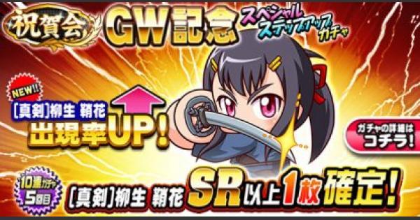 【パワプロアプリ】GW記念スペシャルステップアップガチャシミュレーター【パワプロ】
