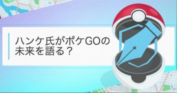 【ポケモンGO】ハンケ氏が飛行機の中でポケモンGOの未来を語る?