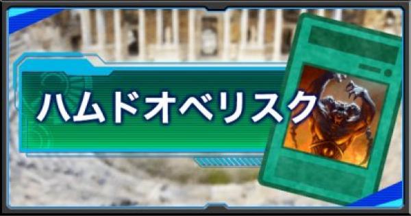 【遊戯王デュエルリンクス】無敵のオベリスクを作ろう!「ハムドオベリスク」を紹介
