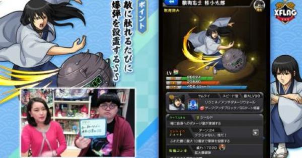 【モンスト】桂小太郎&エリザベスの使ってみた動画が公開!【モンスト速報