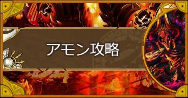【サモンズボード】魔炎の呪城(アモン)攻略のおすすめモンスター