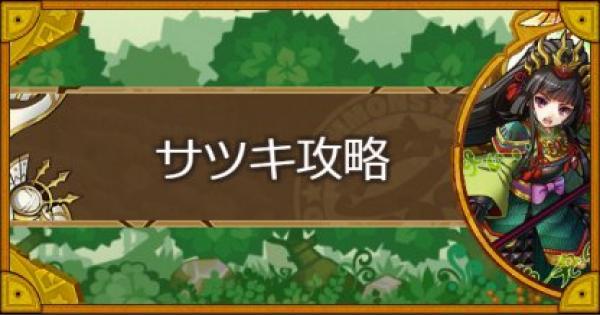 【サモンズボード】歌螺華の廃城(サツキ)攻略のおすすめモンスター