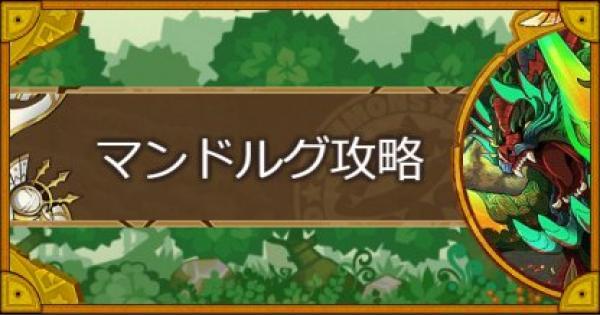 【サモンズボード】猿神の縄張り(マンドルグ)攻略のおすすめモンスター