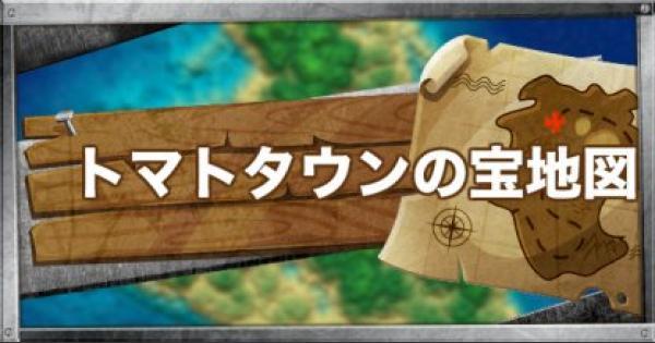 【フォートナイト】トマトタウンにある宝の地図をたどるの攻略【FORTNITE】