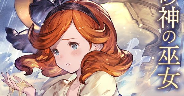 【グラブル】『砂神の巫女』攻略/報酬まとめ(サイドストーリー)【グランブルーファンタジー】