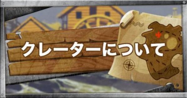 【フォートナイト】クレーターの詳細/位置まとめ【FORTNITE】