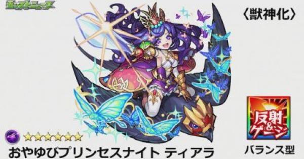 【モンスト】おやゆび姫ティアラの獣神化が実装決定!【モンスト速報】