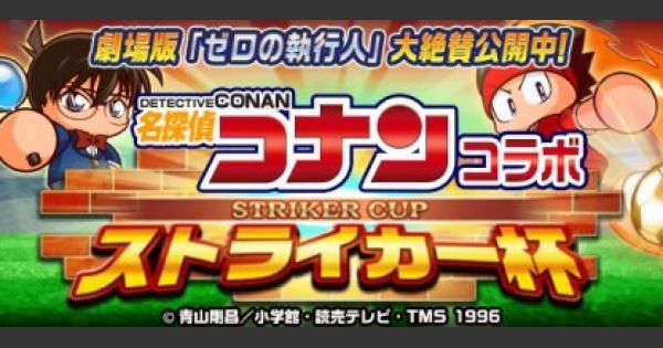 【パワサカ】名探偵コナンコラボ記念 ストライカー杯の攻略と報酬【パワフルサッカー】
