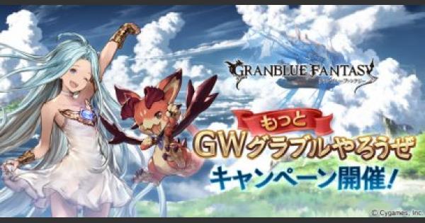 【グラブル】無料10連ガチャ開催!GWもっとグラブルやろうぜキャンペーン【グランブルーファンタジー】