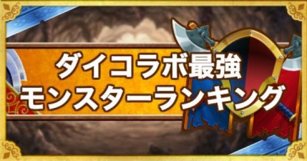 【DQMSL】ダイコラボ最強モンスターランキング