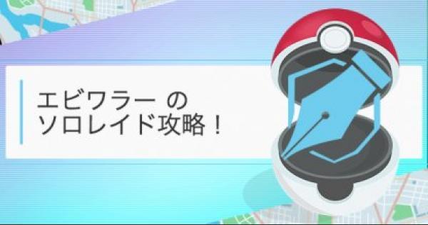 【ポケモンGO】エビワラーのソロレイド攻略法!おすすめポケモンとパーティ
