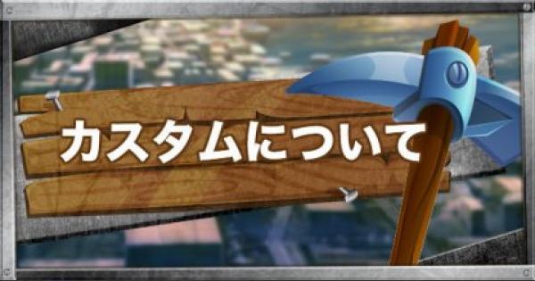 【フォートナイト】オメガ/カーバイドのカスタムについて【FORTNITE】