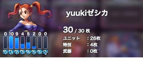【ドラクエライバルズ】星降り杯レジェンド6位!yuuki使用アグロゼシカ!【ライバルズ】
