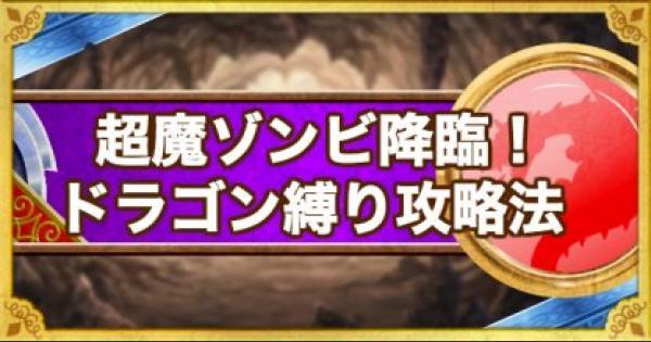 【DQMSL】「超魔ゾンビ降臨!」攻略!ドラゴン縛りのクリア方法!