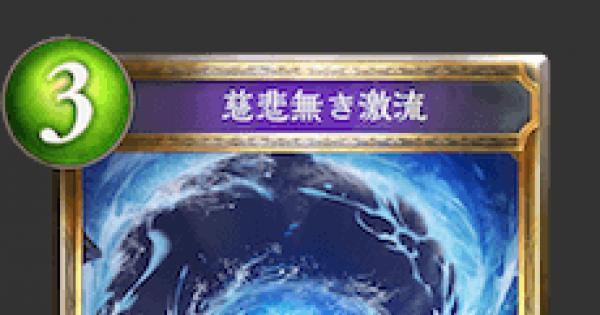【シャドバ】慈悲無き激流の情報【シャドウバース】