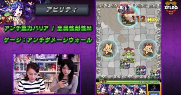【モンスト】ティアラ獣神化の使ってみた動画が公開!【モンスト速報】