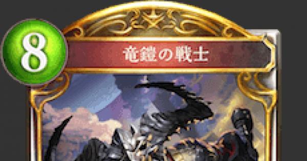 【シャドバ】竜鎧の戦士の評価と採用デッキ【シャドウバース】