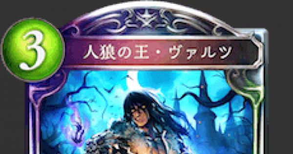 【シャドバ】人狼の王・ヴァルツの評価と採用デッキ【シャドウバース】