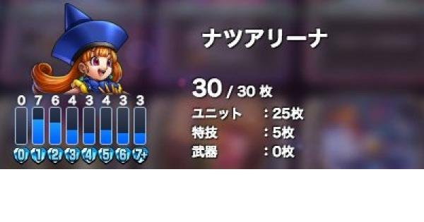 【ドラクエライバルズ】最速レジェンド達成!ナツ使用ミッドレンジアリーナ!【ライバルズ】