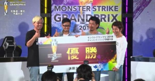 【モンスト】グランプリ2018チャンピオンシップ北海道・東北予選の結果