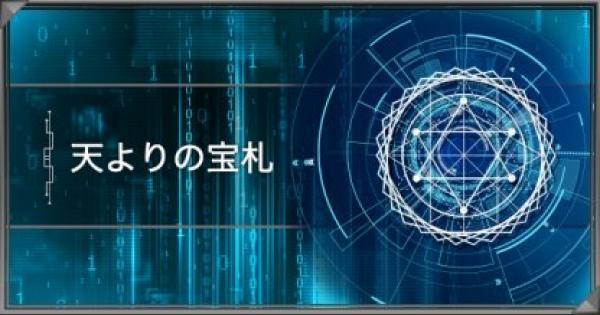 【遊戯王デュエルリンクス】スキル「天よりの宝札」の評価と使い道