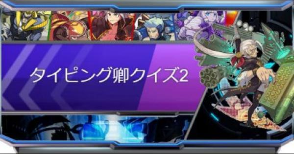 【ファイトリーグ】タイピング卿クイズ第二弾