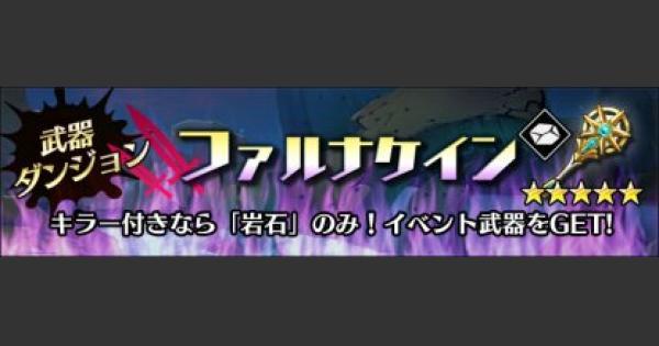 【グラスマ】ファルナケイン【超級】攻略と適正キャラ|武器ダンジョン【グラフィティスマッシュ】