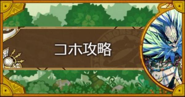 【サモンズボード】入相の谷(コホ)攻略のおすすめモンスター