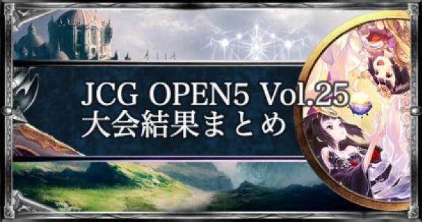 【シャドバ】JCG OPEN5 Vol.25 ローテ大会の結果まとめ【シャドウバース】