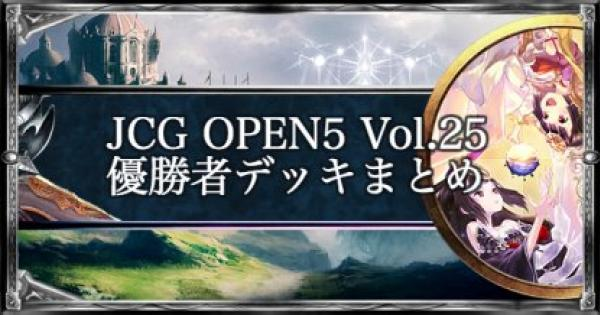 【シャドバ】JCG OPEN5 Vol.25 ローテ大会優勝者デッキ紹介【シャドウバース】