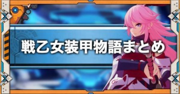 【崩壊3rd】戦乙女装甲物語(機密資料)のストーリーまとめ