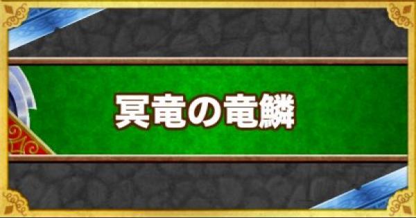 【DQMSL】「冥竜の竜鱗」の効果とモンスター