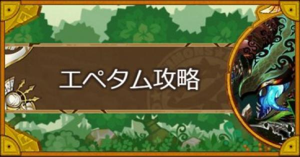 【サモンズボード】【神】レラチャシ(エペタム)攻略のおすすめモンスター