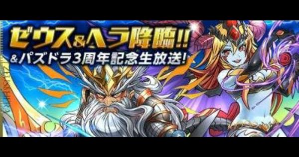 【パズドラ】ゼウス&ヘラ降臨(超地獄級)ノーコン攻略パーティ