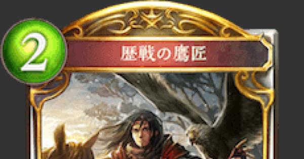 【シャドバ】歴戦の鷹匠の評価と採用デッキ【シャドウバース】