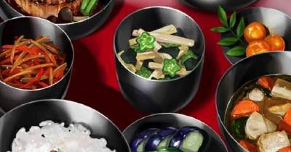 【FGO】『精進料理』の性能