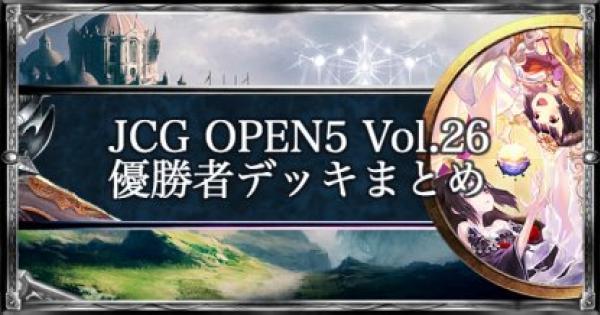 【シャドバ】JCG OPEN5 Vol.26 ローテ大会優勝者デッキ紹介【シャドウバース】
