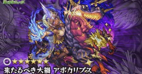【モンスト】新闇爆絶アポカリプスが降臨決定!【モンスト速報】